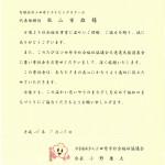 小田原市社会福祉協議会よりお礼状を頂きました