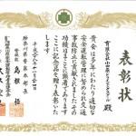 小田原ドライビングスクールが表彰を受けました。