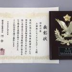 小田原ドライビングスクールが表彰されました